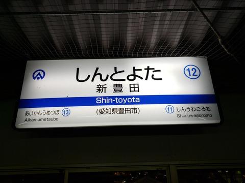 shintoyota