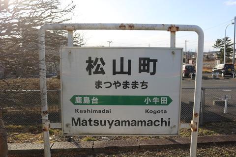 matsuyamamachi
