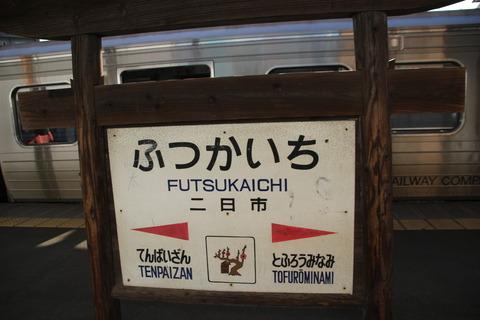 futsukaichi
