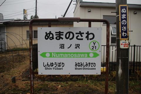numanosawa