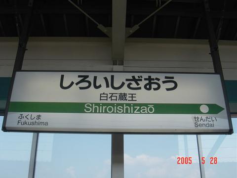 shiroishizao