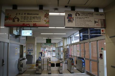 tambaguchi_kaisatsu_ura