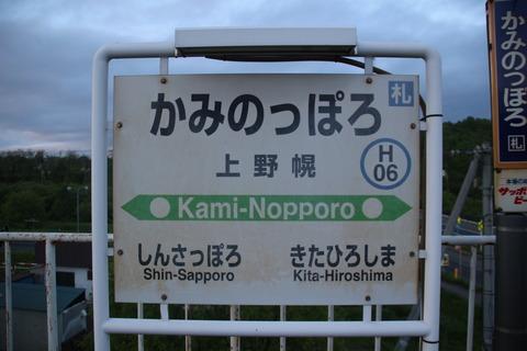 kaminopporo