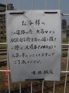 kashii_kyuko_info2