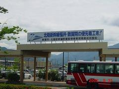 tsuruga_Shinkansen