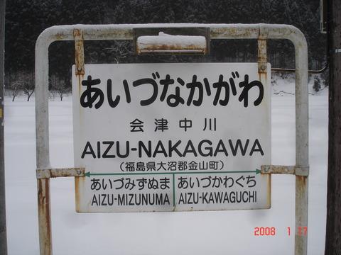 aizunakagawa