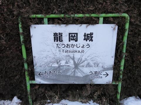 tatsuokajo_2