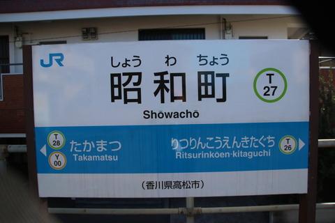 showamachi