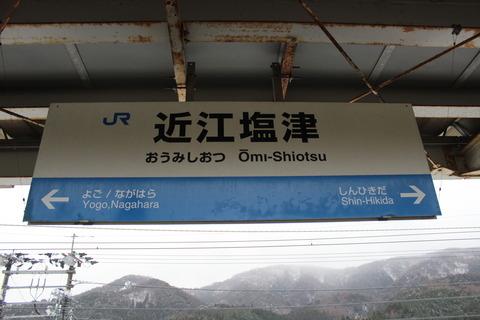 omishiotsu