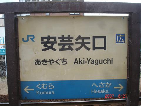 akiyaguchi