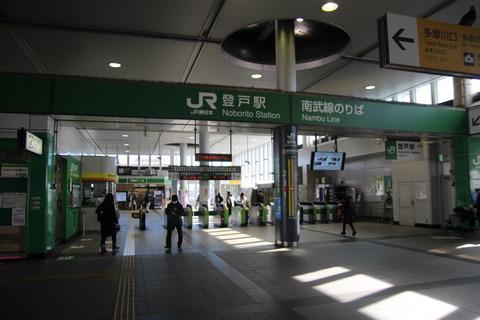 noborito_kaisatsu_JR