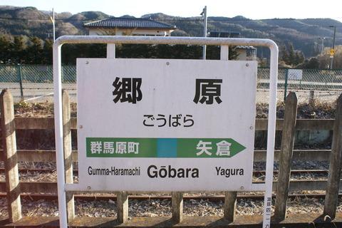 gohara