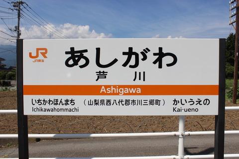 ashigawa