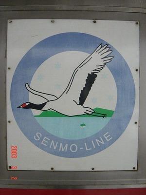 SenmoLine