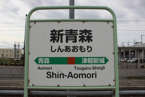 shinaomori