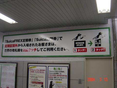 honjowaseda_suica