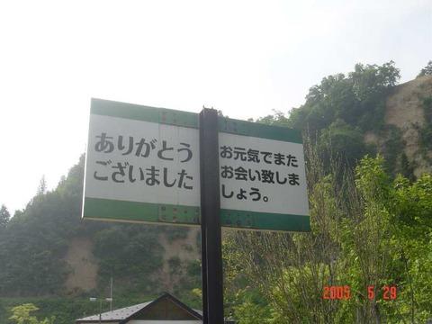 misashima_kanban_2