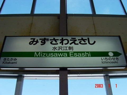 mizusawaesashi