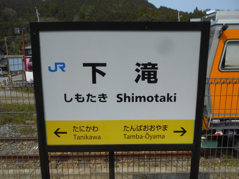 shimotaki