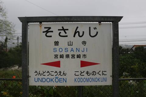sosanji