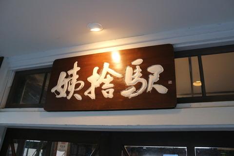 obasute_kanban