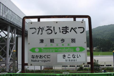 tsugaruimabetsu