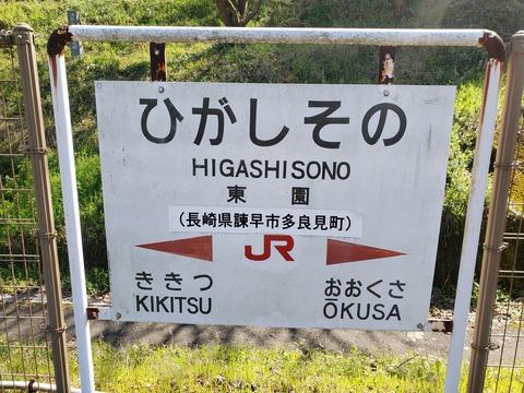 higashisono