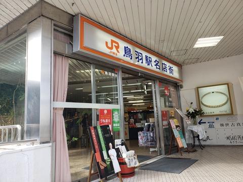 toba_meitengai