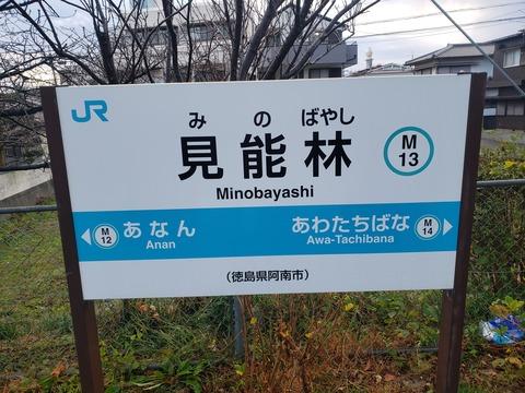 minobayashi