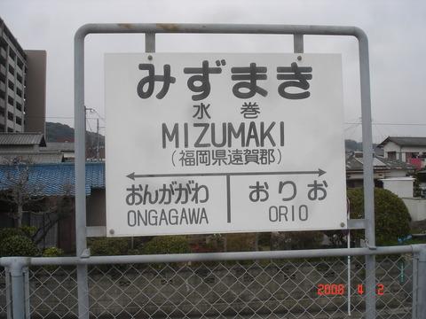 mizumaki