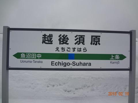 echigosuhara