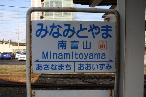 minamitoyama