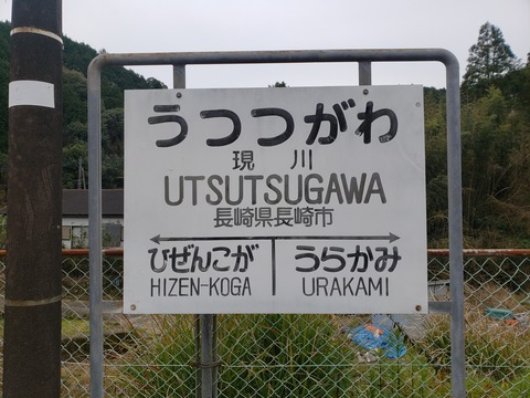 utsutsugawa