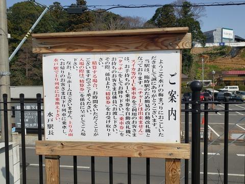 kairakuen_note