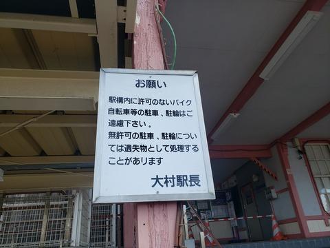 omura_onegai