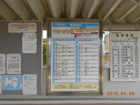 konzoji_timetable