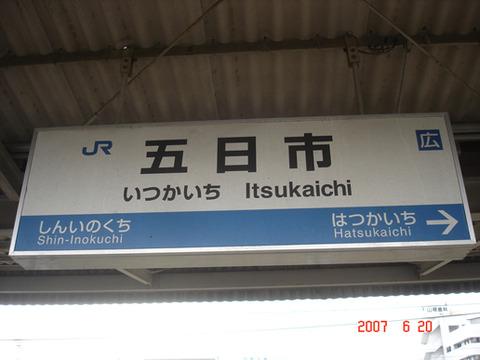 itsukaichi