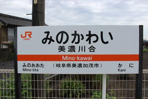 minokawai