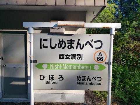 nishimemambetsu