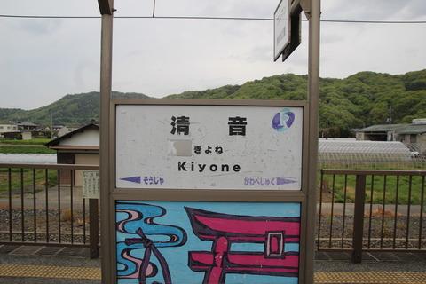 kiyone_IR