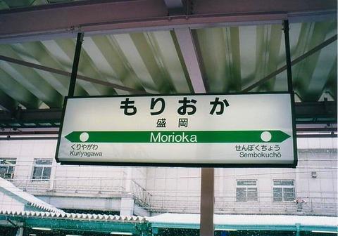 morioka_old