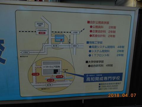 kochishogyomae_map
