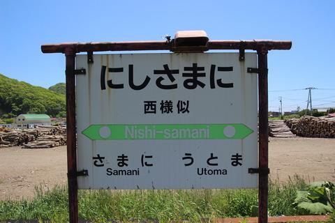 nishisamani