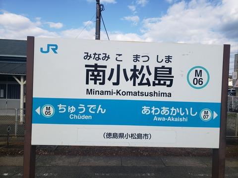 minamikomatsushima