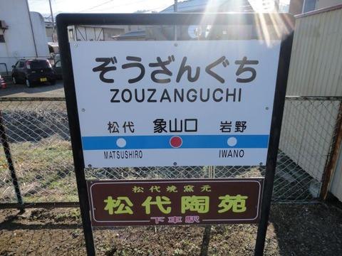 zozanguchi_