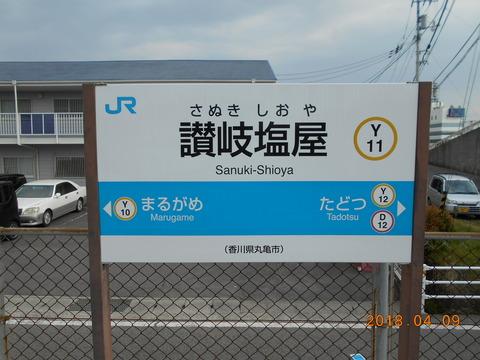 sanukishioya