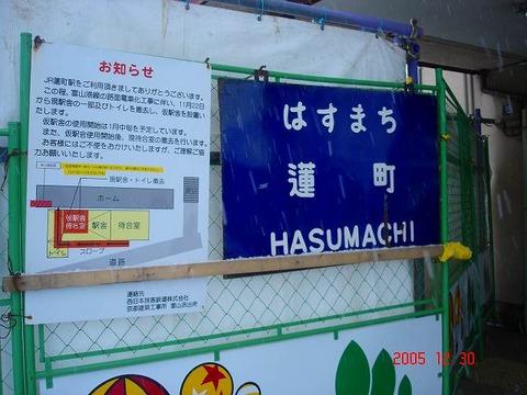 hasumachi_kanban
