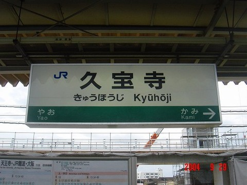 kyuhoji