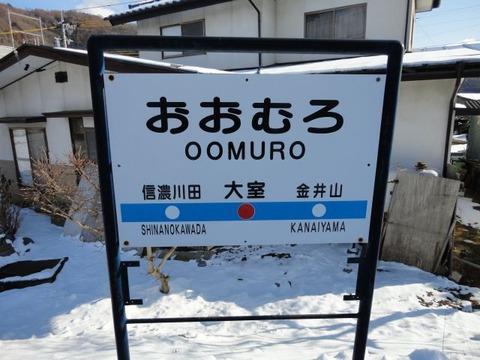 omuro_