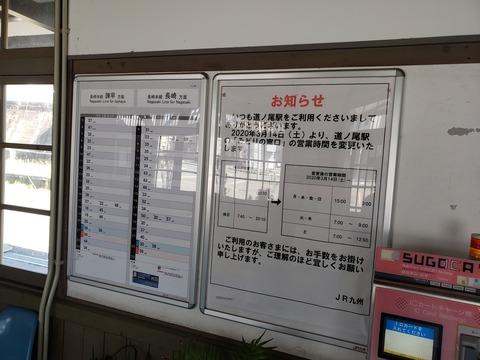 michinoo_timetable_info
